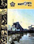 Журнал «Вокруг Света» №11 за 1983 год