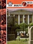 Журнал «Вокруг Света» №11 за 1987 год