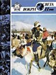 Журнал «Вокруг Света» №11 за 1988 год