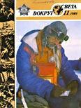 Журнал «Вокруг Света» №11 за 1989 год