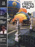 Журнал «Вокруг Света» №11 за 1990 год