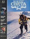 Журнал «Вокруг Света» №11 за 1994 год