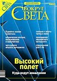 Журнал «Вокруг Света» № 11 за 2003 год