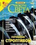 Журнал «Вокруг Света» № 11 за 2004 год