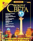 Журнал «Вокруг Света» №11 за 2005 год