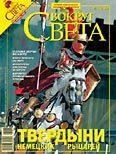 Журнал «Вокруг Света» №11 за 2007 год