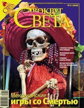Журнал «Вокруг Света» №11 за 2008 год