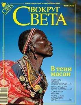 Журнал «Вокруг Света» №11 за 2009 год