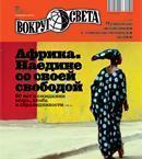 Журнал «Вокруг Света» №11 за 2010 год