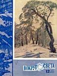 Журнал «Вокруг Света» №12 за 1960 год
