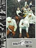 Журнал «Вокруг Света» №12 за 1971 год