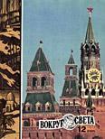 Журнал «Вокруг Света» №12 за 1972 год