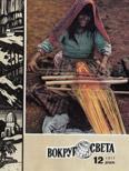 Журнал «Вокруг Света» №12 за 1977 год