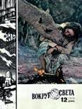 Журнал «Вокруг Света» №12 за 1978 год