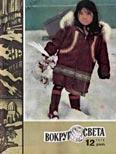 Журнал «Вокруг Света» №12 за 1979 год