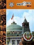 Журнал «Вокруг Света» №12 за 1982 год