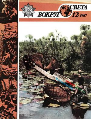 Журнал «Вокруг Света» №12 за 1987 год
