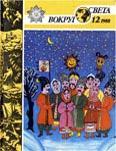 Журнал «Вокруг Света» №12 за 1988 год