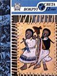 Журнал «Вокруг Света» №12 за 1989 год