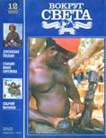 Журнал «Вокруг Света» №12 за 1990 год