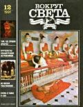 Журнал «Вокруг Света» №12 за 1991 год