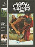 Журнал «Вокруг Света» №12 за 1992 год