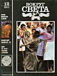 Журнал «Вокруг Света» №12 за 1993 год