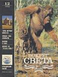 Журнал «Вокруг Света» №12 за 1994 год