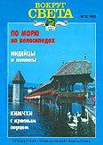 Журнал «Вокруг Света» №12 за 1995 год