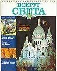 "Журнал ""Вокруг Света"" №12 за 1997 год"