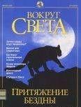 "Журнал ""Вокруг Света"" №12за 2001 год"