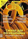 Журнал «Вокруг Света» № 12 за 2003 год