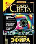 Журнал «Вокруг Света» № 12 за 2004 год