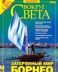Журнал «Вокруг Света» №12 за 2005 год