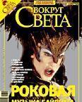 Журнал «Вокруг Света» №12 за 2007 год