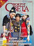 Журнал «Вокруг Света» №12 за 2008 год