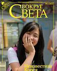 Журнал «Вокруг Света» №12 за 2009 год
