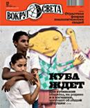 Журнал «Вокруг Света» №12 за 2010 год