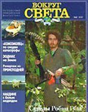 "Журнал ""Вокруг Света"" №2 за 1997 год"