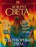 "Журнал ""Вокруг Света"" №2 за 2002 год"
