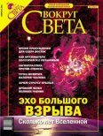 Журнал «Вокруг Света» №2 за 2004 год