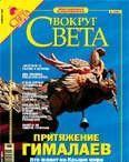 Журнал «Вокруг Света» № 2 за 2005 год (2773)