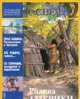 "Журнал ""Вокруг Света"" №3 за 1996 год"