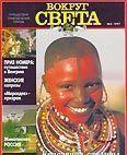 Журнал "Вокруг Света" №3  за 1997 год