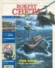 Журнал «Вокруг Света» №3за 1999 год