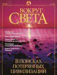 Журнал «Вокруг Света» №3за 2001 год