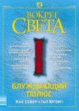 Журнал «Вокруг Света» №3 за 2003 год