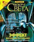 Журнал «Вокруг Света» №3 за 2004 год