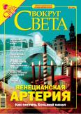 Журнал Вокруг Света № 3 за 2005 год (№ 2774)