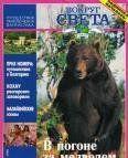 "Журнал ""Вокруг Света"" №4 за 1996 год"